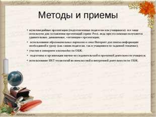 Методы и приемы мультимедийные презентации (подготовленные педагогом или учащ