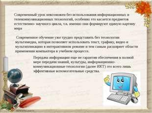 Современный урок невозможен без использования информационных и телекоммуникац