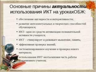 Основные причины актуальности использования ИКТ на урокахОБЖ: обеспечение наг