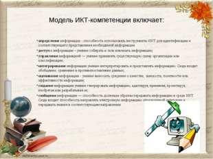 Модель ИКТ-компетенции включает: определениеинформации -способность исполь