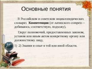 Основные понятия В Российском и советском энциклопедических словарях Компетен
