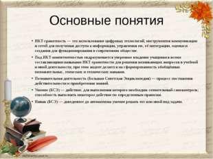 Основные понятия ИКТ-грамотность — это использование цифровых технологий, инс
