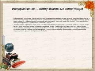 Информационно – коммуникативные компетенции Информационные компетенции. Нав