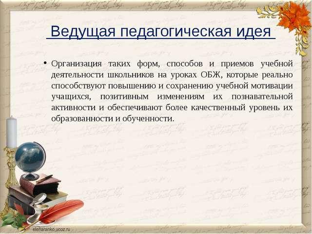 Ведущая педагогическая идея Организация таких форм, способов и приемов учебн...