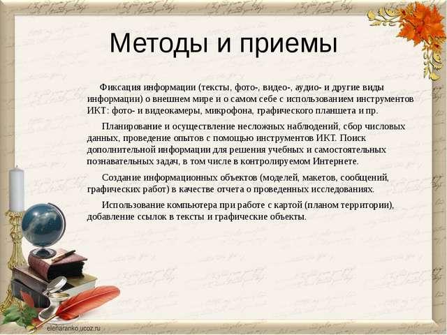 Методы и приемы Фиксация информации (тексты, фото-, видео-, аудио- и другие в...