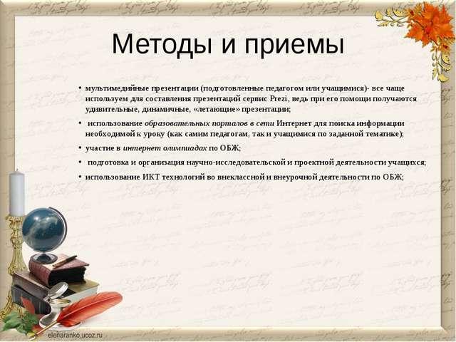 Методы и приемы мультимедийные презентации (подготовленные педагогом или учащ...