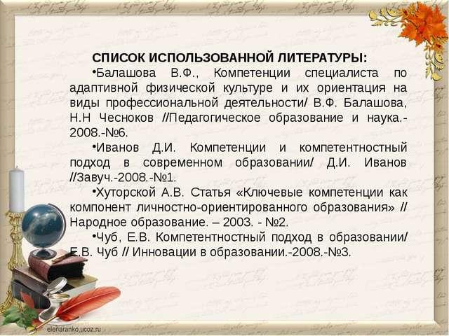 СПИСОК ИСПОЛЬЗОВАННОЙ ЛИТЕРАТУРЫ: Балашова В.Ф., Компетенции специалиста по...