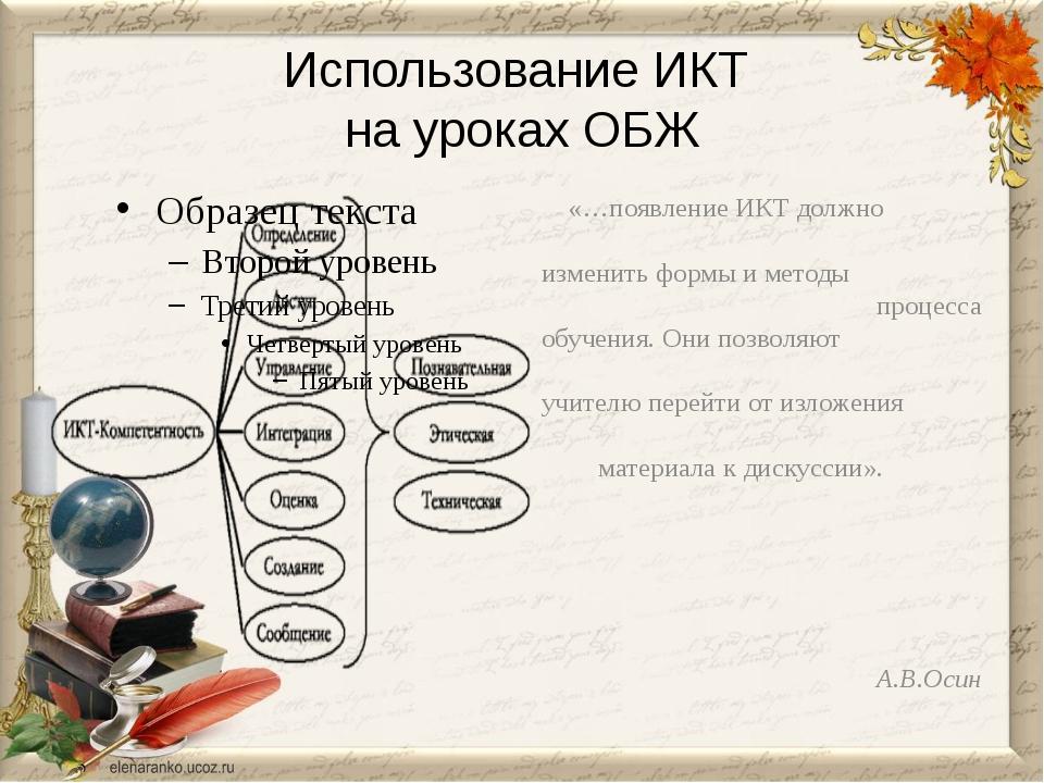 Использование ИКТ на уроках ОБЖ «…появление ИКТ должно изменить формы и метод...
