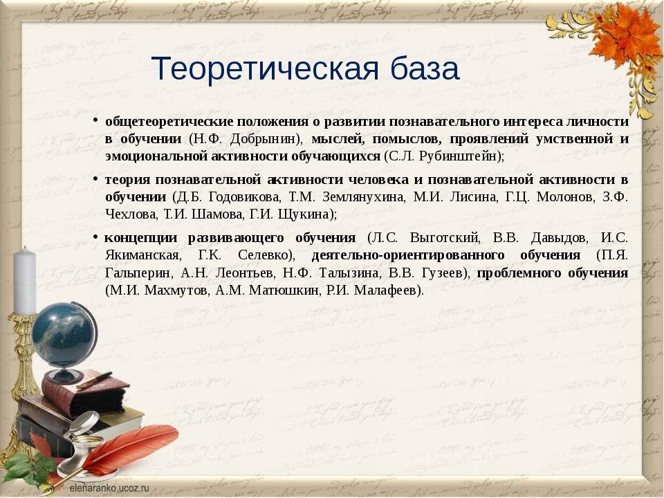 Теоретическая база общетеоретические положения о развитии познавательного ин...
