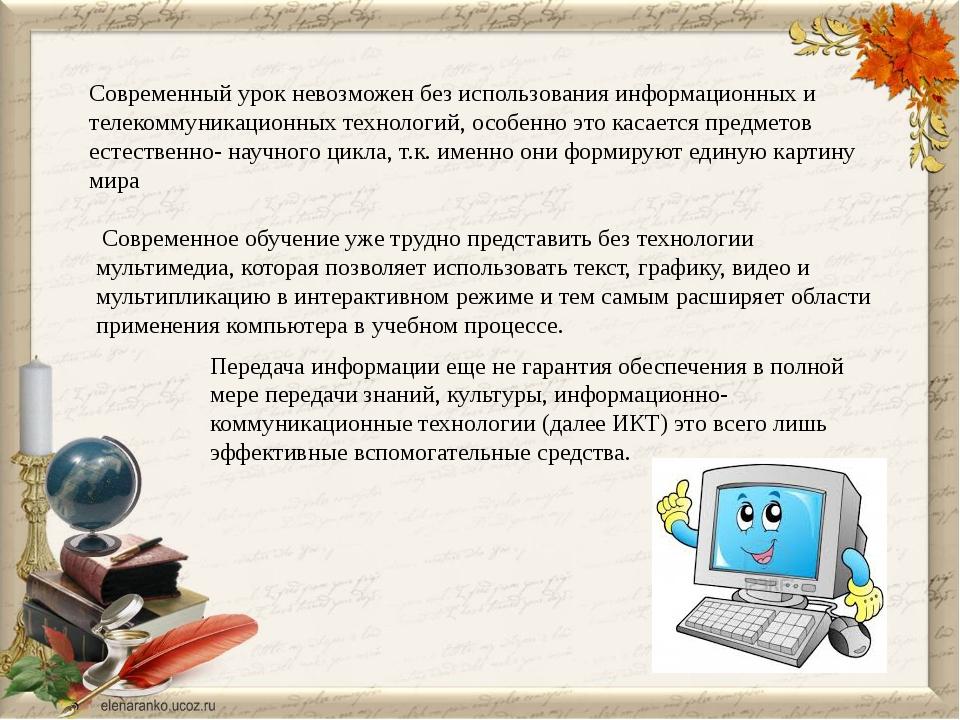 Современный урок невозможен без использования информационных и телекоммуникац...