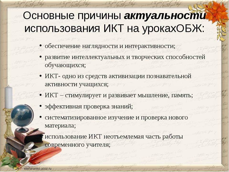 Основные причины актуальности использования ИКТ на урокахОБЖ: обеспечение наг...