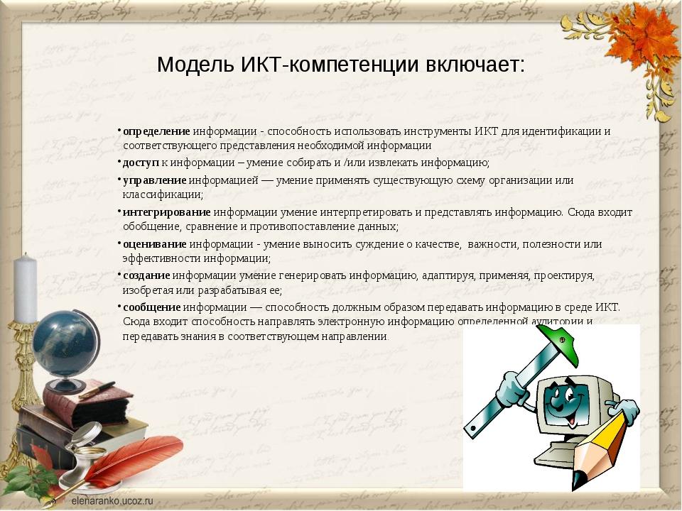 Модель ИКТ-компетенции включает: определениеинформации -способность исполь...