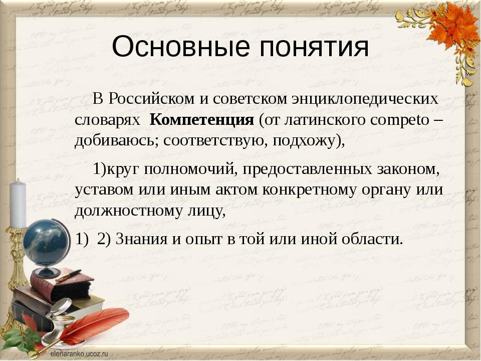 Основные понятия В Российском и советском энциклопедических словарях Компетен...