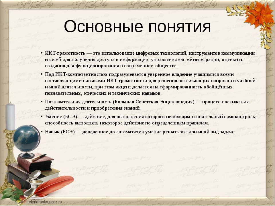 Основные понятия ИКТ-грамотность — это использование цифровых технологий, инс...