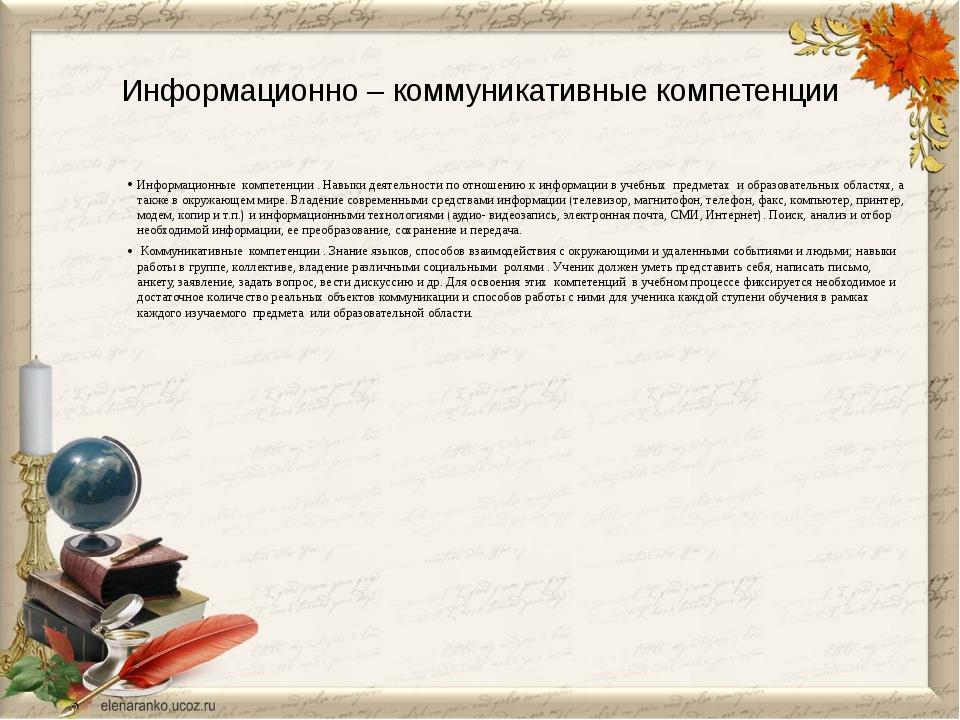 Информационно – коммуникативные компетенции Информационные компетенции. Нав...