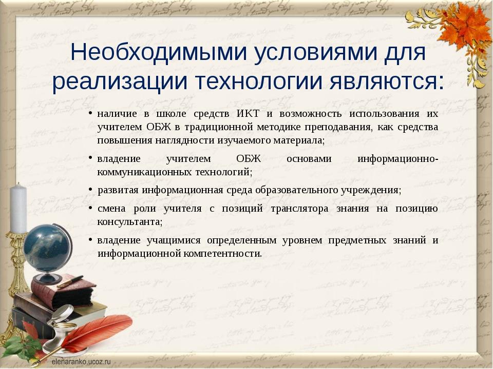 Необходимыми условиями для реализации технологии являются: наличие в школе ср...