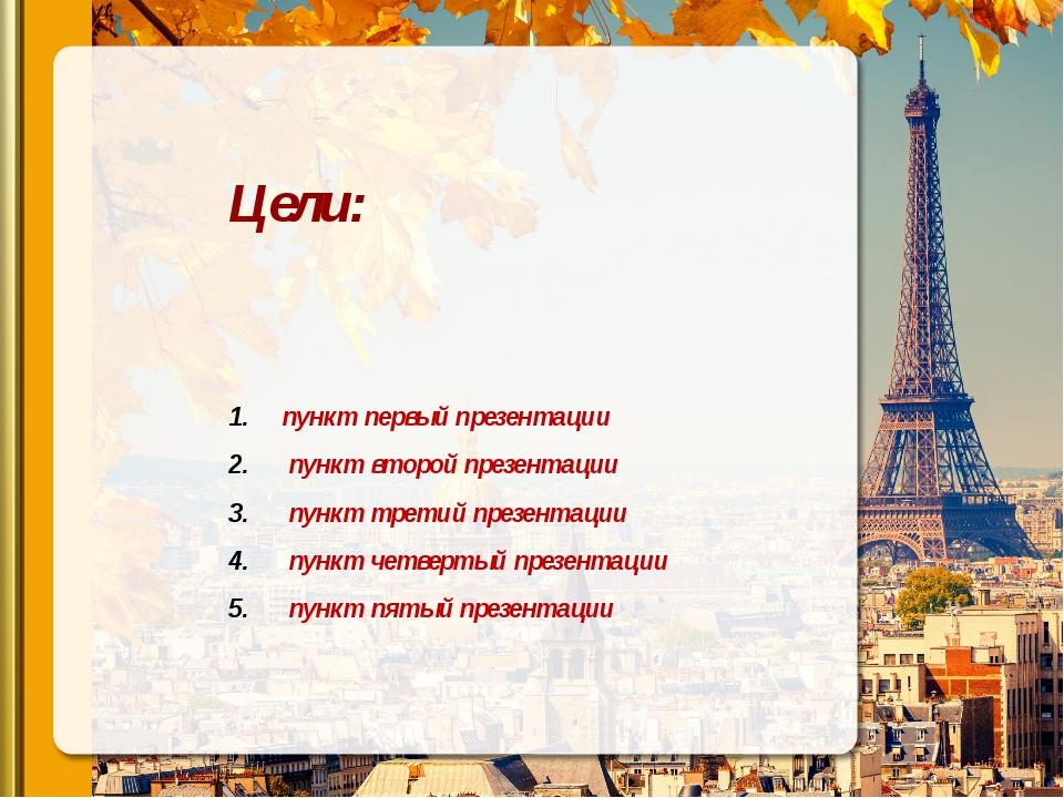 пункт первый презентации пункт второй презентации пункт третий презентации пу...