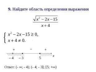 9. Найдите область определения выражения . . . х  – 4 – 3 5 + + – Ответ: (-