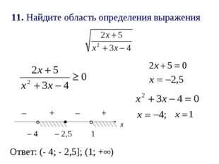 11. Найдите область определения выражения .   х – 4 – 2,5 1 + – + – Ответ: