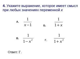 4. Укажите выражение, которое имеет смысл при любых значениях переменной х Б.