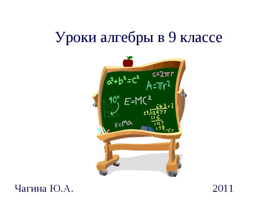 Уроки алгебры в 9 классе Чагина Ю.А. 2011
