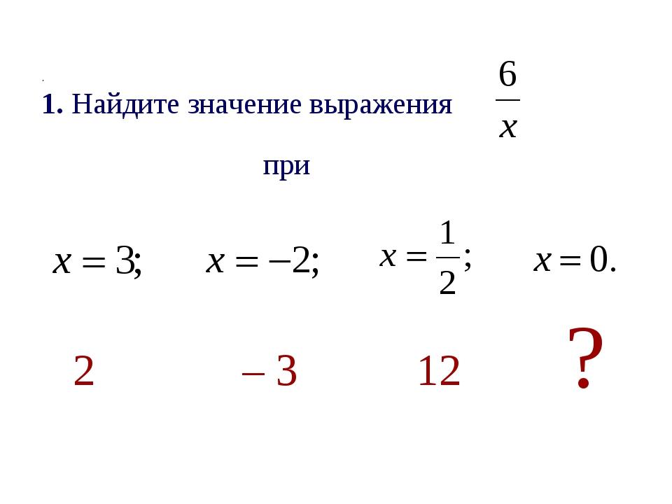 . 1. Найдите значение выражения при 2 – 3 12 ?
