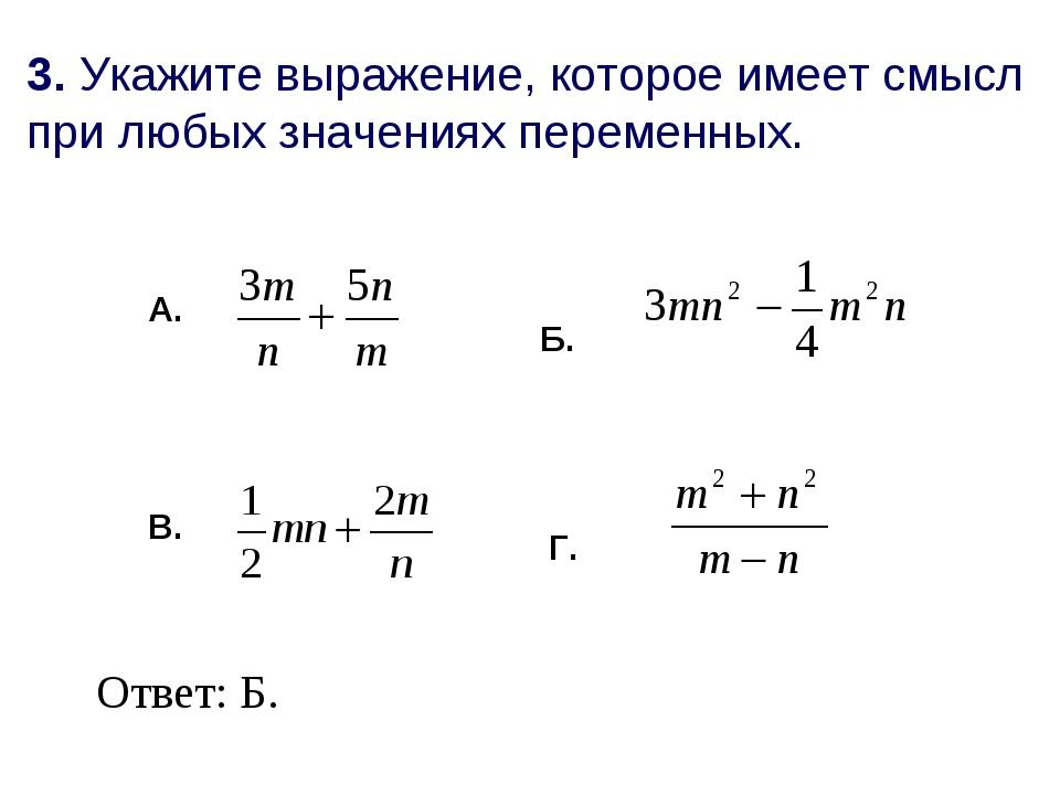 3. Укажите выражение, которое имеет смысл при любых значениях переменных. Б....