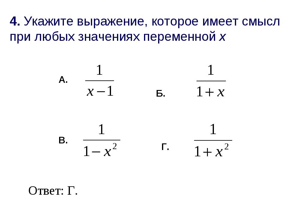 4. Укажите выражение, которое имеет смысл при любых значениях переменной х Б....