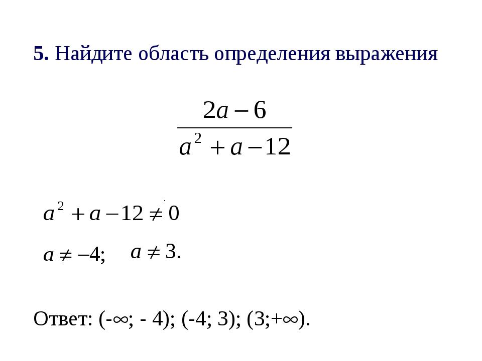 5. Найдите область определения выражения . Ответ: (-; - 4); (-4; 3); (3;+).