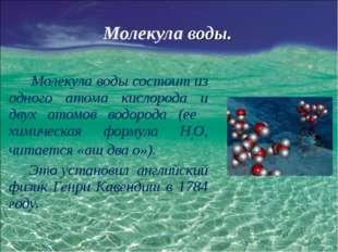 Молекула воды. Молекула воды состоит из одного атома кислорода и двух атомов