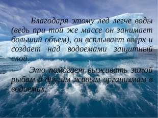 Благодаря этому лед легче воды (ведь при той же массе он занимает больший об