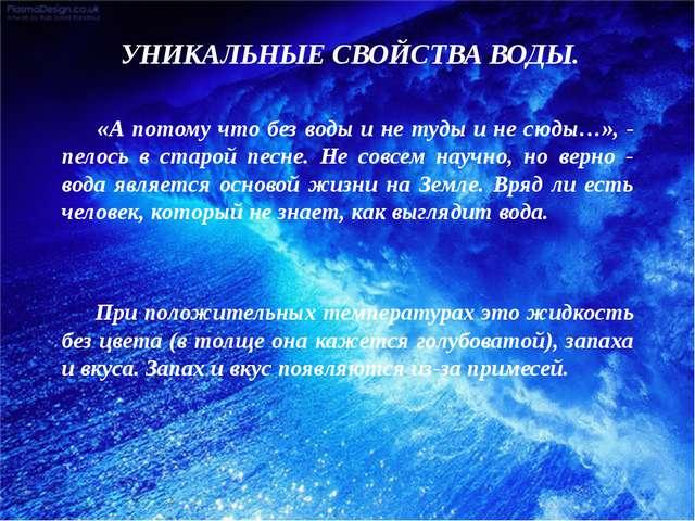УНИКАЛЬНЫЕ СВОЙСТВА ВОДЫ. «А потому что без воды и не туды и не сюды…», - пел...