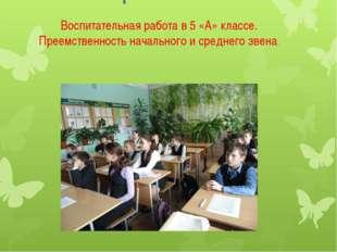 Воспитательная работа в 5 «А» классе. Преемственность начального и среднего