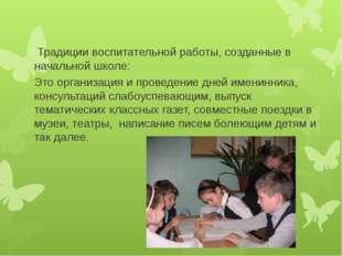 Традиции воспитательной работы, созданные в начальной школе: Это организация