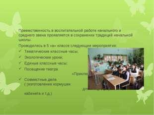 Преемственность в воспитательной работе начального и среднего звена проявляет
