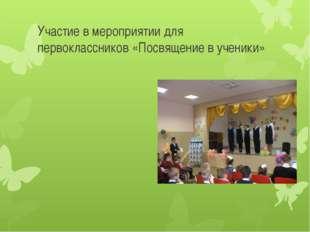 Участие в мероприятии для первоклассников «Посвящение в ученики»
