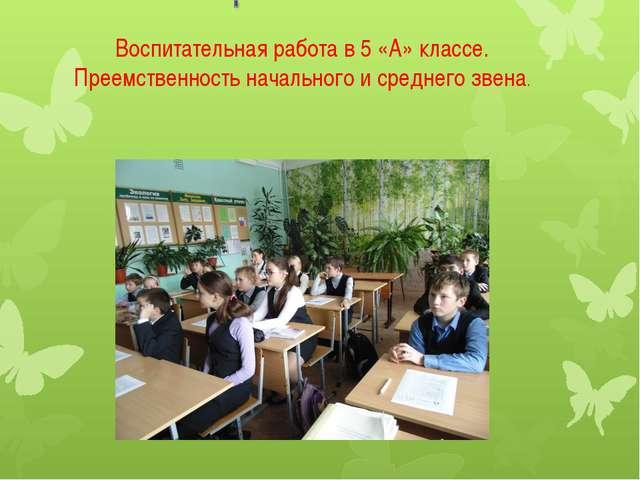 Воспитательная работа в 5 «А» классе. Преемственность начального и среднего...