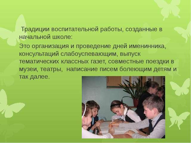 Традиции воспитательной работы, созданные в начальной школе: Это организация...