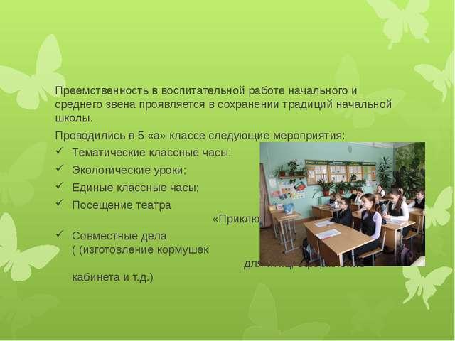 Преемственность в воспитательной работе начального и среднего звена проявляет...