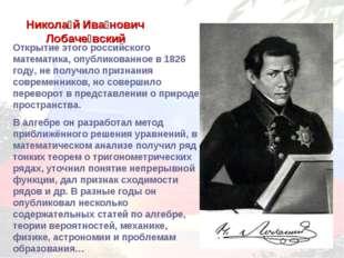 Открытие этого российского математика, опубликованное в 1826 году, не получил