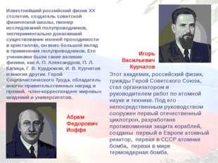 Известнейший российский физик XX столетия, создатель советской физической шко
