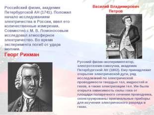 Российский физик, академик Петербургской АН (1741). Положил начало исследован