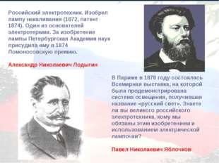 Российский электротехник. Изобрел лампу накаливания (1872, патент 1874). Один