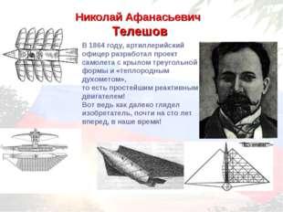 Махолёт Телешова, Меннона и Струве Проект «Система воздухоплавания» Изображен