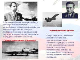 В Великую Отечественную войну в небе громили фашистов истребители, созданные