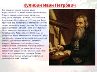 Его фамилия стала в русском языке нарицательной: так называют мастеров-самоуч