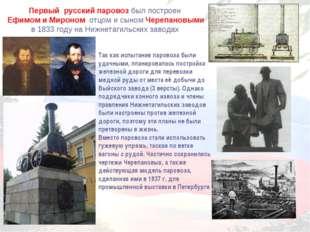 Первый русский паровоз был построен Ефимом и Мироном, отцом и сыном Черепанов