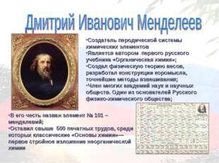 В его честь назван элемент № 101 – менделевий; Оставил свыше 500 печатных тру