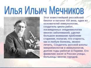 Этот известнейший российский биолог и патолог XIX века, один из основателей и
