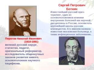 Известнейший русский врач-терапевт, один из основоположников клиники внутренн